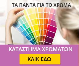Κούρτης Χρώματα