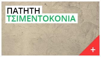 home-grid-tsimentokonia