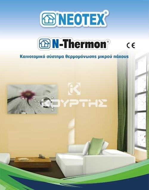 Εσωτερική Θερμομόνωση Neotex N-Thermon